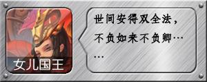 《乱斗西游2》女儿国王