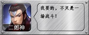 《乱斗西游2》二郎神
