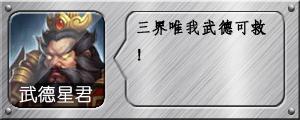 《乱斗西游2》武德星君