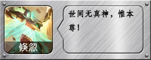 《乱斗西游2》倏忽