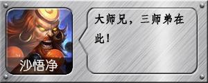 《乱斗西游2》沙悟净