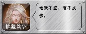 《乱斗西游2》地藏菩萨