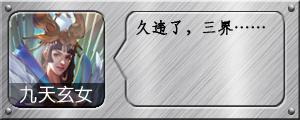 《乱斗西游2》九天玄女