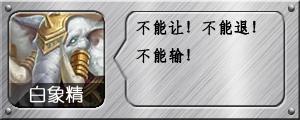 《乱斗西游2》白象精