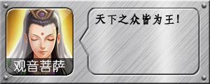 《乱斗西游2》观音菩萨