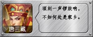 《乱斗西游2》唐三藏