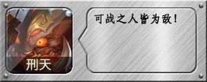 《乱斗西游2》刑天