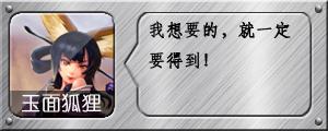 《乱斗西游2》玉面狐狸
