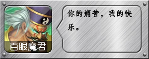 《乱斗西游2》百眼魔君