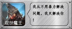 《乱斗西游2》混世魔王