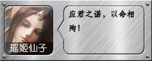 《乱斗西游2》瑶姬仙子
