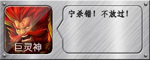 《乱斗西游2》巨灵神