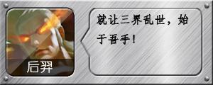 《乱斗西游2》后羿