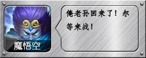 《乱斗西游2》魔悟空