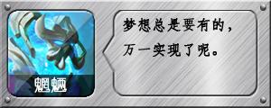《乱斗西游2》魍魉