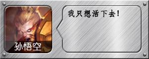 《乱斗西游2》孙悟空