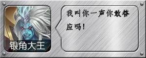 《乱斗西游2》银角大王