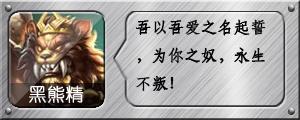 《乱斗西游2》黑熊精