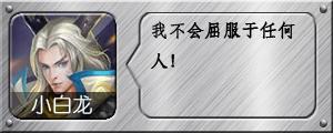 《乱斗西游2》小白龙