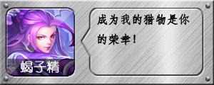《乱斗西游2》蝎子精