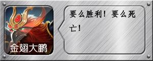 《乱斗西游2》金翅大鹏