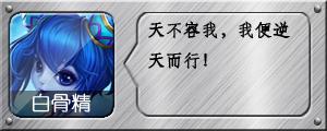 《乱斗西游2》白骨精