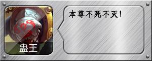 《乱斗西游2》蛊王