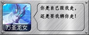 《乱斗西游2》万圣龙女