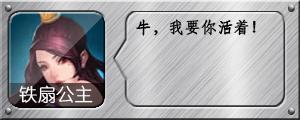 《乱斗西游2》铁扇公主