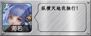 《乱斗西游2》海若