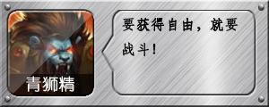 《乱斗西游2》青狮精