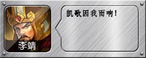 《乱斗西游2》李靖