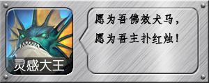 《乱斗西游2》灵感大王