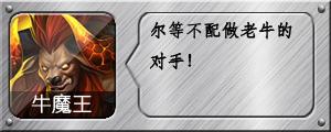 《乱斗西游2》牛魔王