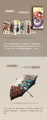 阴阳师|周边征集--折页日历、欧气之伞