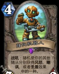 【普通】【中立】强化机器人