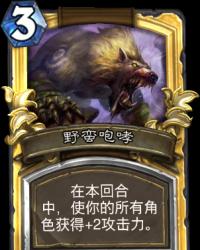 【金卡】【德鲁伊】野蛮咆哮