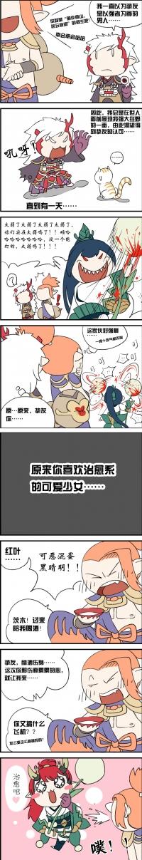 【五道杠条漫】茨木,你是不是误会什么了?