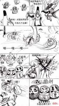 【同人漫画】达摩蛋的逆袭