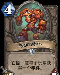 【普通】【中立】机械雪人