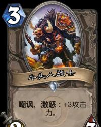 【普通】【中立】牛头人战士