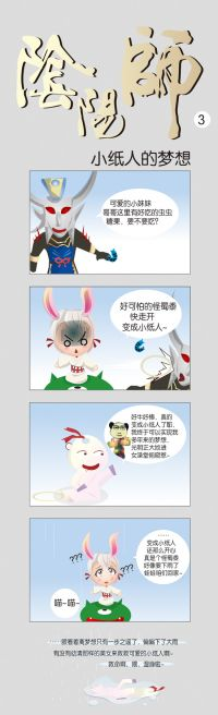 【阴阳师同人漫画】第3集:小纸人的梦想