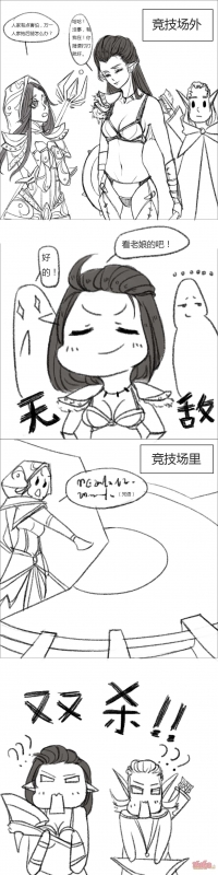 【大触团】【四格漫画】竞技场