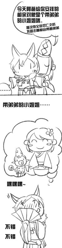 【五道杠漫画】妖狐相亲