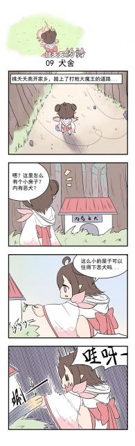 【四格条漫】桃夭夭物语·中篇【预计持续更新至16】
