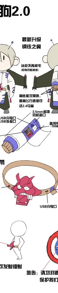 【五道杠发布】大天狗2.0