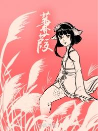 【七夕狗粮】《蒹葭》——迟钝的鲤鱼精小姐