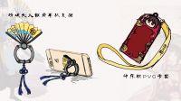 晴明大人&神乐实用物品 http://yys.16163.com/thread-2285698-1-1.html