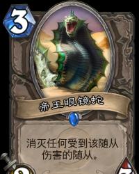 【普通】【中立】帝王眼镜蛇