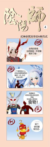 【阴阳师同人漫画】第4-5集中:式神杀死对手的N种方式and舔死的&甜死的?